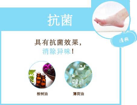 抗菌 具有抗菌效果,消除异味
