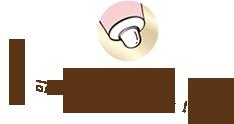 圆顶型软管可直接涂抹在皮肤上!