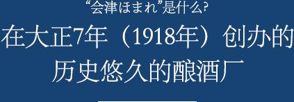 在大正7年(1918年)创办的历史悠久的酿酒厂