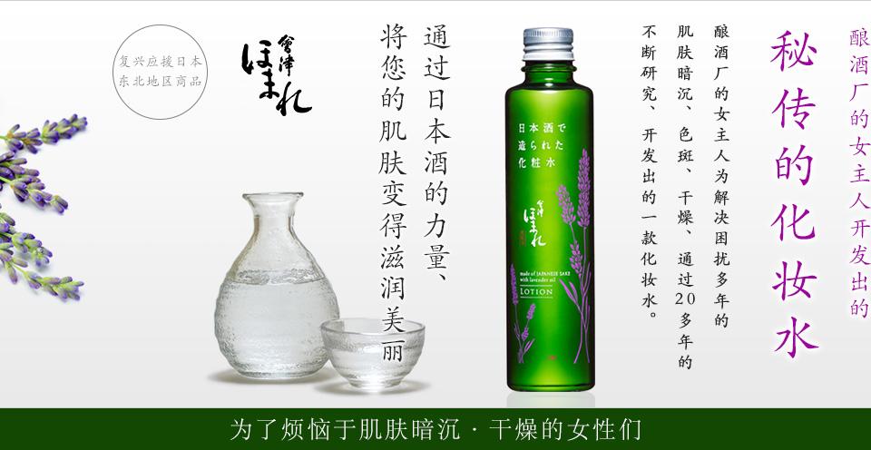 酿酒厂的女主人开发出的 秘传的化妆水 酿酒厂的女主人为解决困扰多年的肌肤暗沉、色斑、干燥,通过20多年的不断研究,开发出的一款化妆水。 通过日本酒的力量,将您的肌肤变得滋润美丽  为了烦恼于肌肤暗沉·干燥的女性们 复兴应援日本东北地区商品