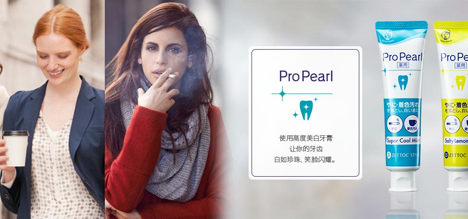 ProPearl 使用高度美白牙膏让你的牙齿白如珍珠, 笑脸闪耀。