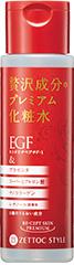 EGF 化妆水