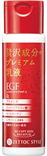 EGF 乳液