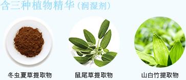 含三种植物精华(润湿剂) 冬虫夏草提取物 鼠尾草提取物 山白竹提取物