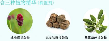 含三种植物精华(润湿剂)