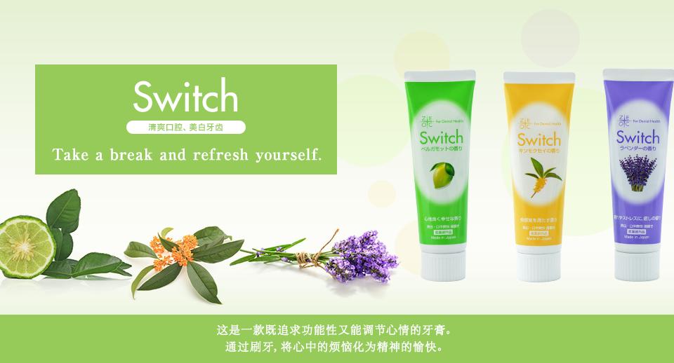 Switch 清爽口腔、美白牙齿 Take a break and refresh yourself. 这是一款既追求功能性又能调节心情的牙膏。通过刷牙,将心中的烦恼化为精神的愉快。