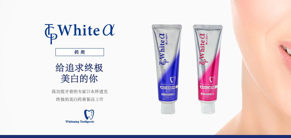 Whiteα 药用 给追求终极美白的你 高功能牙膏的专家日本泽透克终极的美白药膏新品上市
