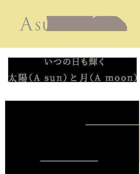 """AsunAmoon いつの日も輝く太陽(A Sun)と月(A moon) AsunAmoonが目指すのは まるで太陽と月のような、揺らぎない輝き あらゆるものに左右されない""""揺らぎない素肌""""を岩手県釜石市からお届けします。"""