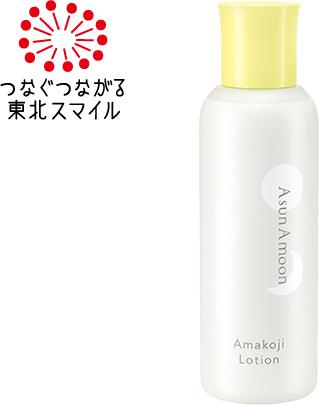 アサンアムーン 甘糀化粧水