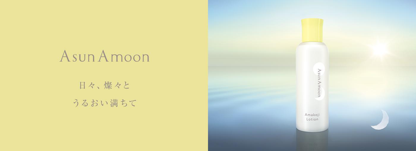 AsunAmoon 日々、燦々とうるおい満ちて