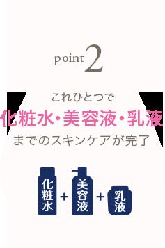 point2  これひとつで化粧水・美容液・乳液までのスキンケアが完了