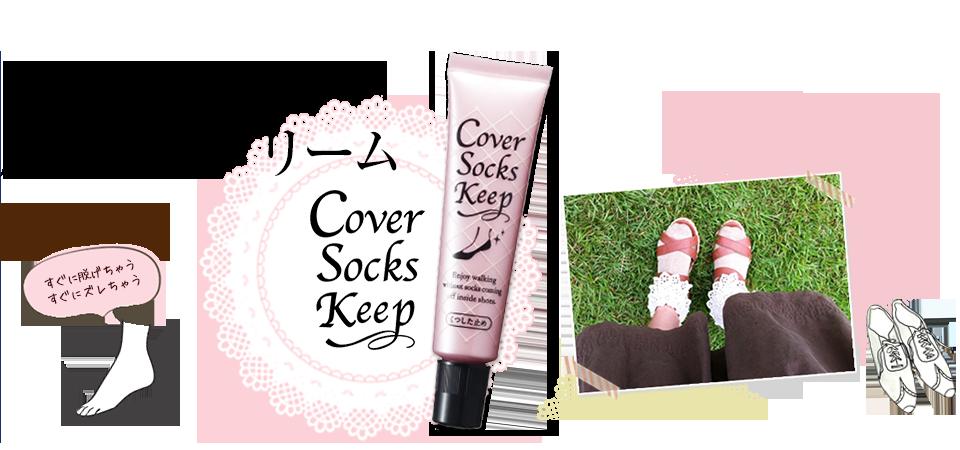 くつしたが脱げないクリーム Cover Socks Keep