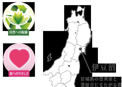 伊豆沼 宮城県の登米市と栗原市にまたがる沼