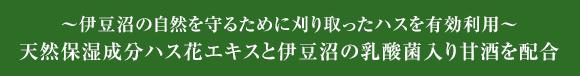 ~伊豆沼の自然を守るために刈り取ったハスを有効利用~ 天然保湿成分ハス花エキスと伊豆沼の乳酸菌入り甘酒を配合
