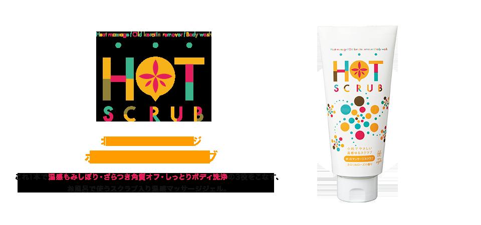 HOT SCRUB 北欧式スローマッサージ ホットマッサージスクラブ これ1本で温感もみしぼり・ざらつき角質オフ・しっとりボディ洗浄の3役をこなす、お風呂で使うスクラブ入り温感マッサージジェル。