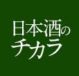 会津ほまれの日本酒を成分の60%も配合