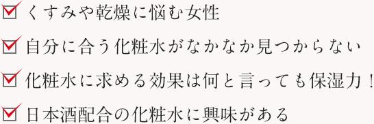 くすみや乾燥に悩む女性 自分に合う化粧水がなかなか見つからない 化粧水に求める効果は何と言っても保湿力! 日本酒配合の化粧水に興味がある