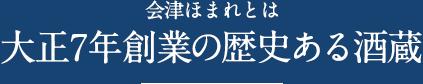 会津ほまれとは 大正7年創業の歴史ある酒蔵
