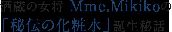 酒蔵の女将 Mme.Mikikoの「秘伝の化粧水」誕生秘話