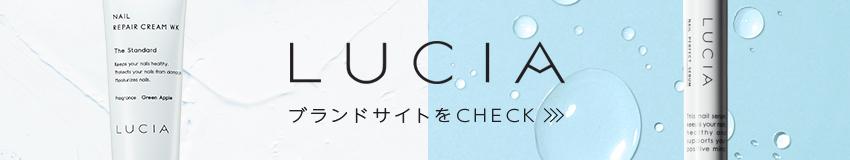 LUCIA ブランドサイトをCHECK