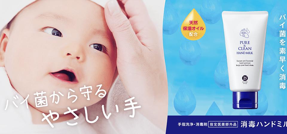 消毒ハンドミルク 手指洗浄・消毒剤 指定医薬部外品 無香料