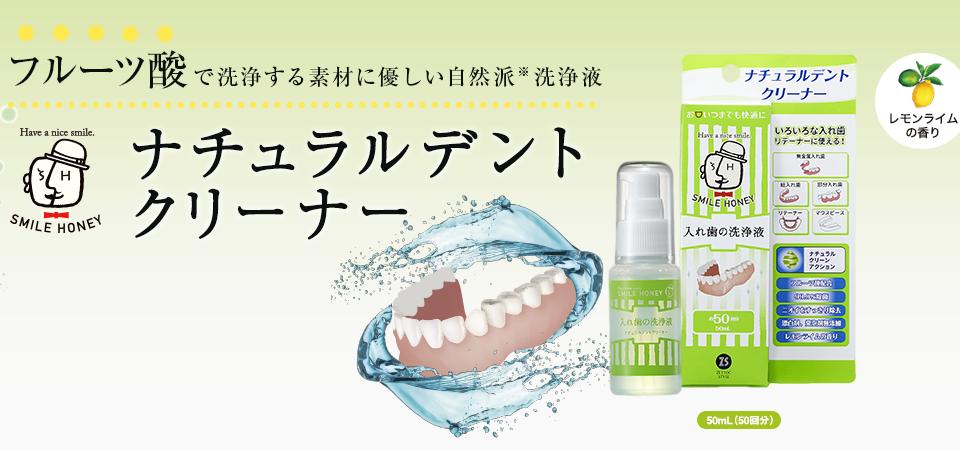 フルーツ酸で洗浄する素材に優しい自然派洗浄液ナチュラルデント クリーナー レモンライム の香り
