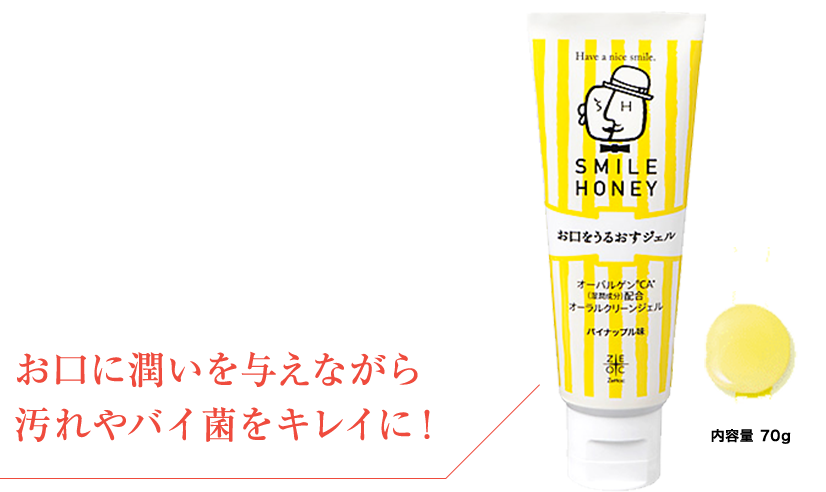 お口に潤いを与えながら汚れやバイ菌をキレイに! 内容量 70g 価格 1,008円(税込)