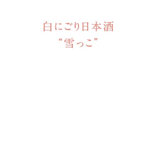 """白にごり日本酒""""雪っこ"""""""