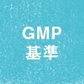 GMP基準