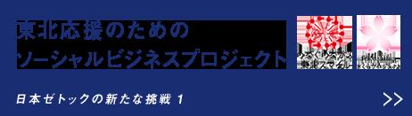 東北応援のためのソーシャルビジネスプロジェクト 日本ゼトックの新たな挑戦 1